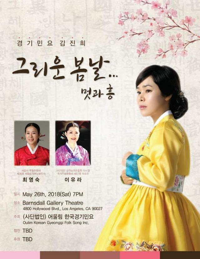 경기 명창 김진희 공연.jpg