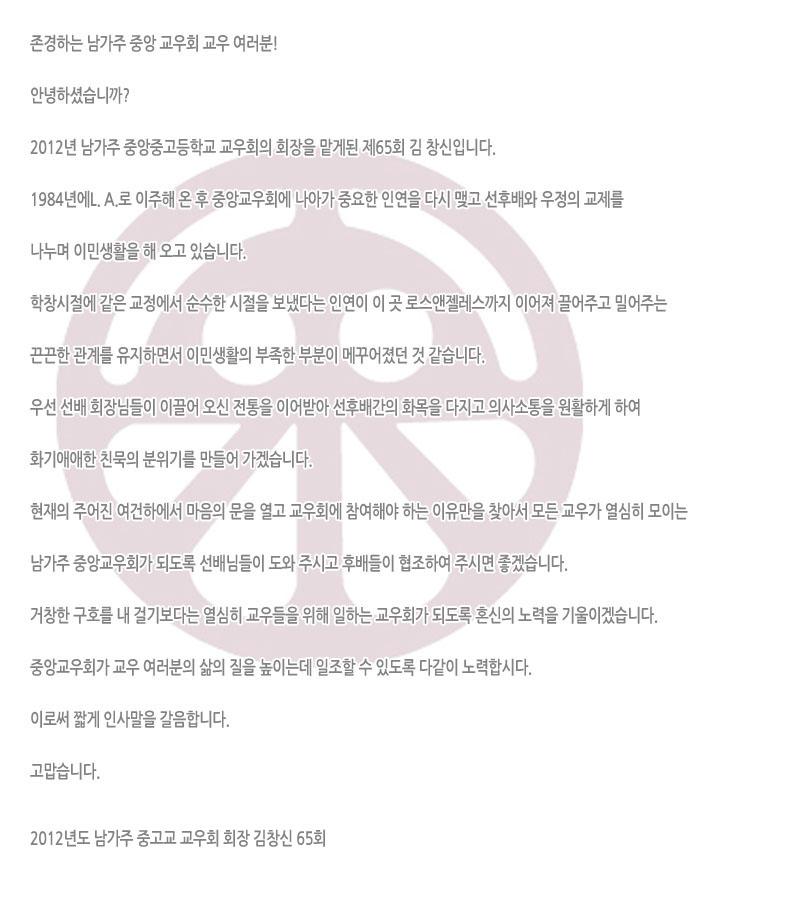 2012김창신회장인사말.jpg