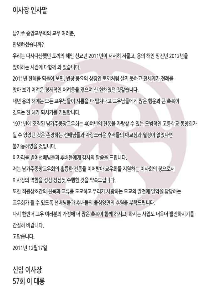 2012이대룡이사장인사말.jpg